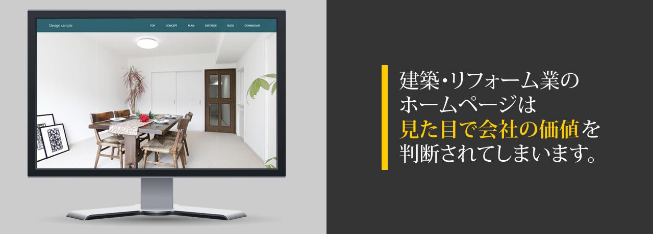 建築・リフォーム業のホームページは見た目で会社の評価を勝手に判断されてしまいます。