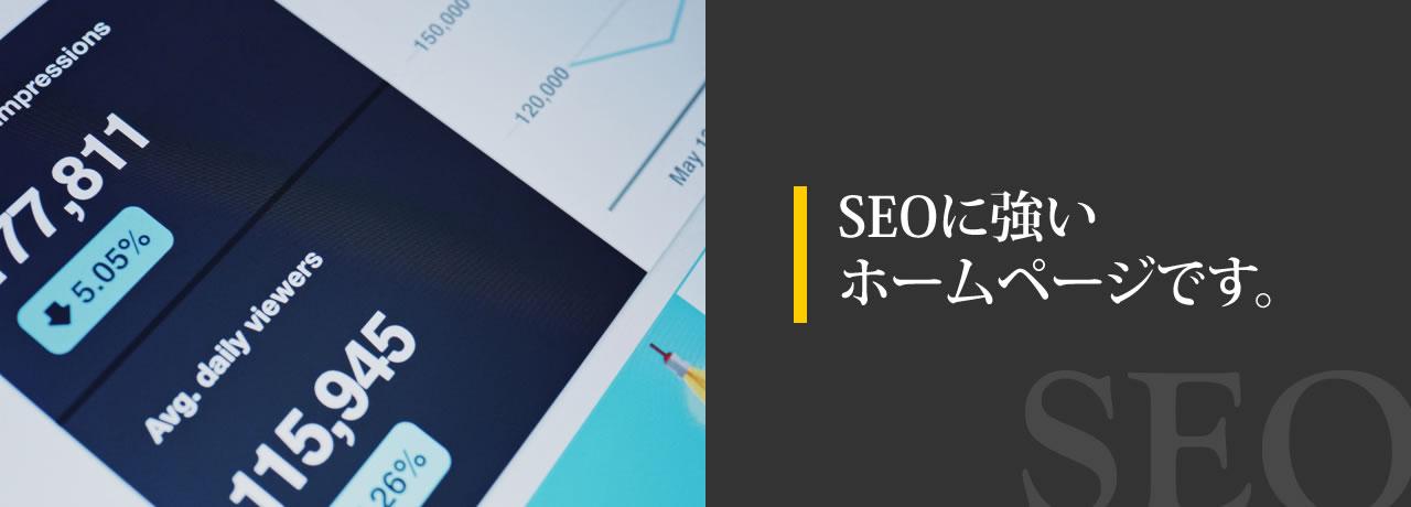 SEOに強いホームページです。