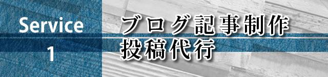 ブログ記事制作・投稿代行