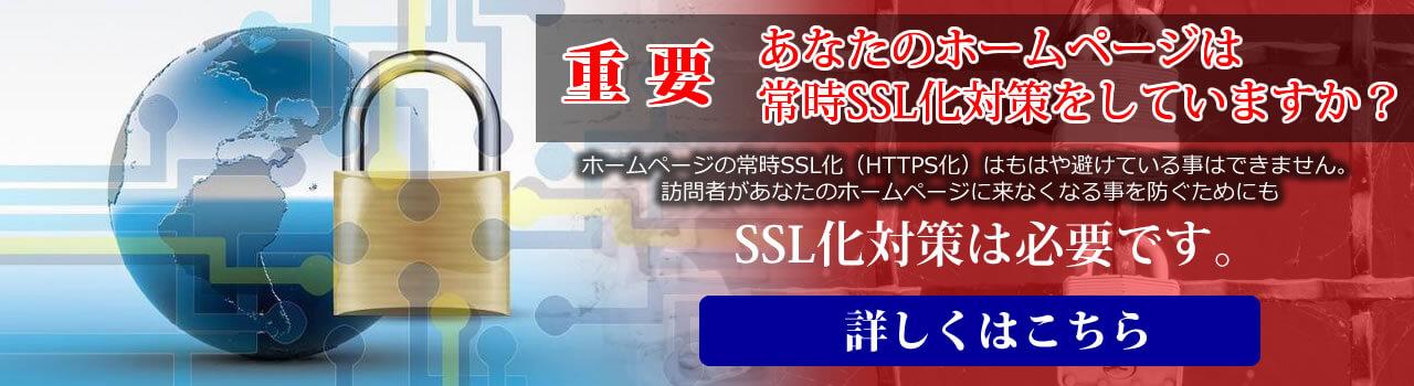 常時SSL化設置代行サービス