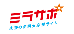中小企業庁 ミラサポ