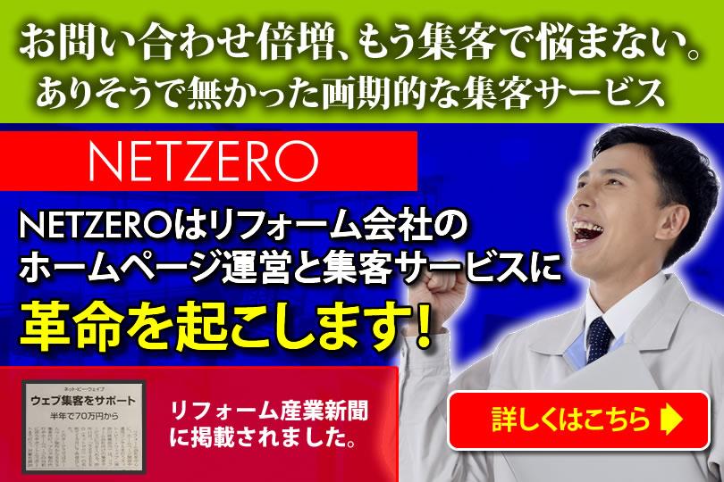 リフォーム会社の集客を変えるNETZERO