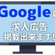 Googleしごと検索 導入事例
