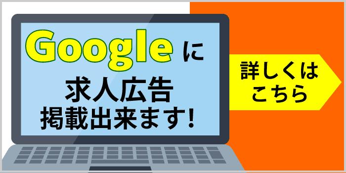 Googleに求人広告