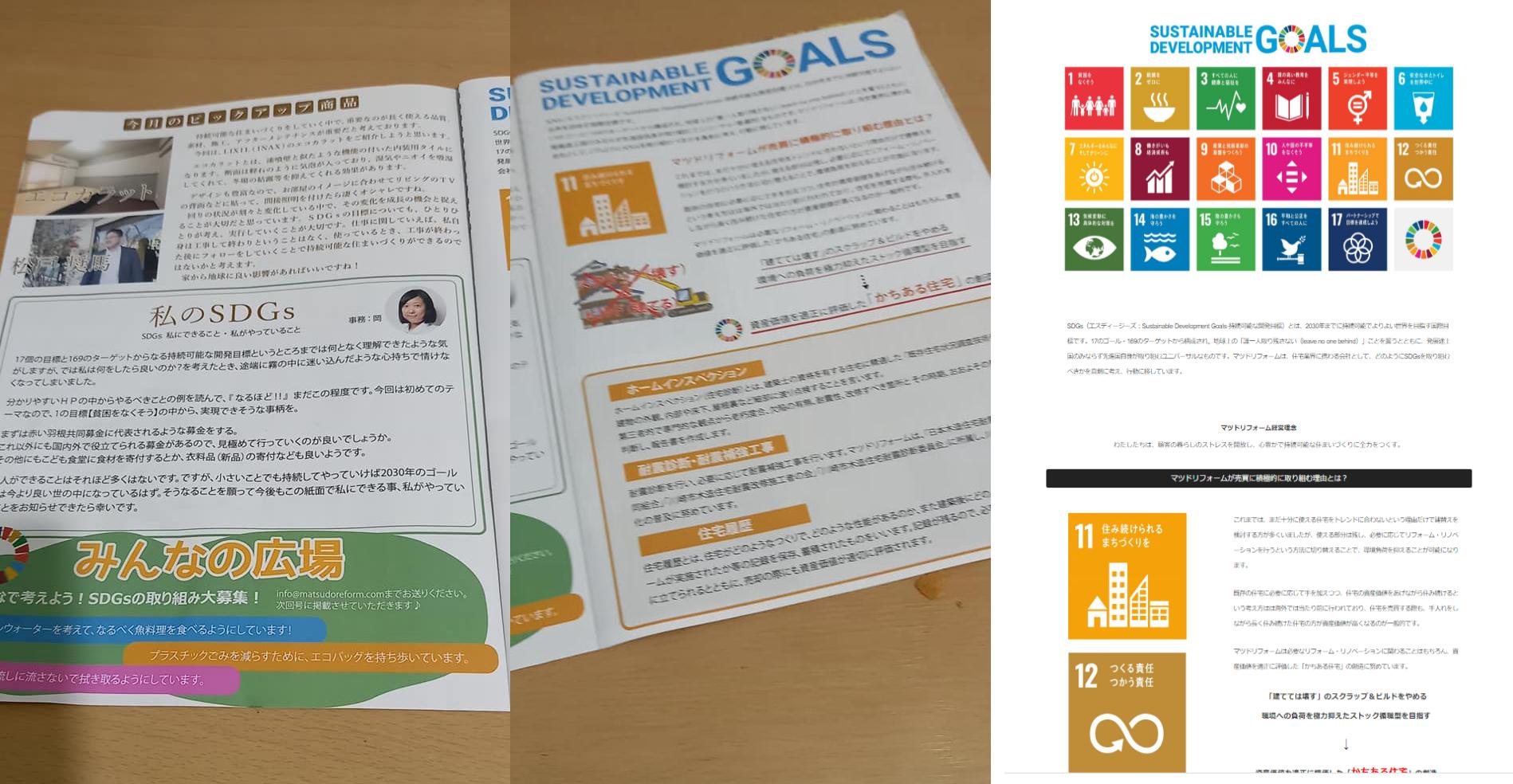 SDGsの配信